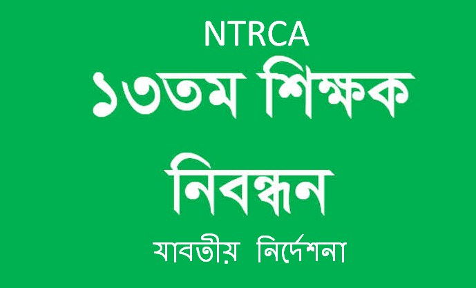 Ntrca result and a-z instructions