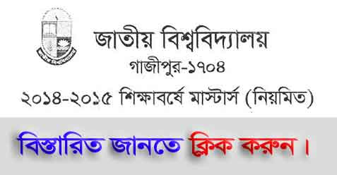 Masters Regular Admission 2014-2015 Session Notice